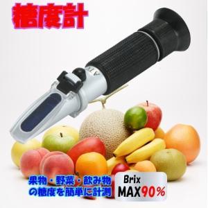 MAX 90% ATC内蔵 屈折式糖度計 Brix0-90 ハンディタイプ 糖度計 計測 ハンディタイプ 小型 ポータブル ポケット …|good-eight