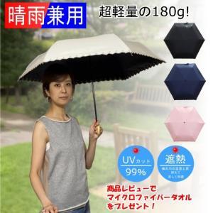日傘 晴雨兼用 遮光 折りたたみ傘  超軽量 180g 遮熱 UVカット 100% 遮光 レディース かわいい スカラップ カット【ポイント消化】|good-eight