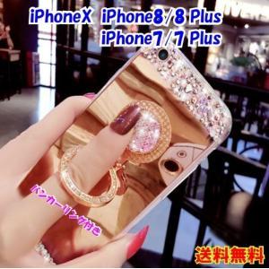 落下防止 リング付き iPhoneX iPhone10 iPhone7 iPhone8ソフトケース リングホルダー おしゃれ ラインストーン バンカーリング スマホケース スマホーカバー … good-eight