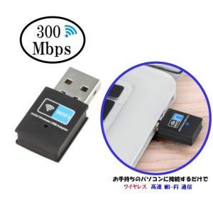 無線LANアダプター USB ワイヤレスWi-Fi 通信 無線LAN USBアダプター 高速300MbpsWindows10 小型 USB2.0 挿すだけ Linux など対応可能 送料無料|good-eight