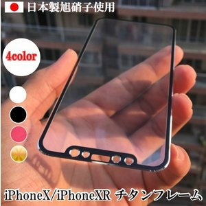 訳あり 送料無料 実証動画付き 高硬度 ガラス  iPhoneXR/iPhoneXS/iPhoneX/アイフォンX/アイフォン10/ ガラスフィルム マグネットコーティング 済み【ポイント…|good-eight