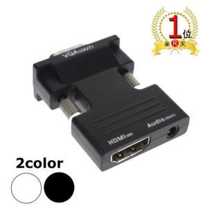 送料無料 HDMI to VGA オーディオ 変換 アダプター モニター プロジェクタ など D-Sub 15ピン【ポイント消化】 good-eight