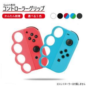 任天堂 スイッチ コントローラー グリップフィットボクシング 対応 ハンドル Nintendo Switch Joy-Con ジョイコン Fit Boxing エクササイズ ゲーム|good-eight