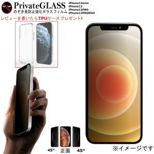 【 のぞき見防止】プライバシーガラス 高硬度 ガラス iPhone 12 12mini 12pro 12proMAX アイフォン ガラスフィルム 高度9H 最新 good-eight