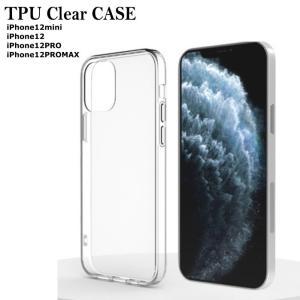 【 送料無料】透明 TPUケース iPhone 12 12mini 12pro 12proMAX アイフォン good-eight