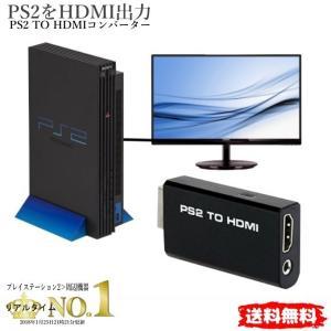 PS2専用 TO HDMI コンバーター PS2 toHDMI 変換アダプター HDMI接続コネクター【ポイント消化】|good-eight
