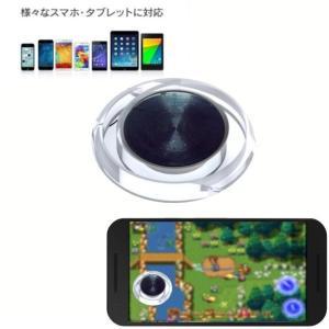 送料無料 ゲームコントローラー  ゲームパッド モバイルジョイスティック アルミ製  ゲーム スマートフォン Android iOS 対応 スマホ タブレット  スマホ用  … good-eight