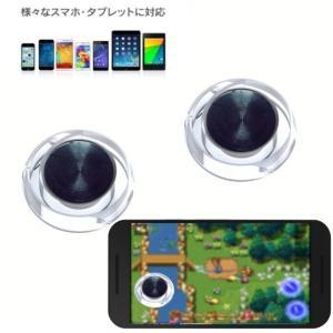 送料無料 2個セット ゲームコントローラー  ゲームパッド モバイルジョイスティック アルミ製  ゲーム スマートフォン Android iOS 対応 スマホ タブレット  … good-eight