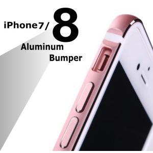 送料無料 iPhone8/7/8plus/7plus/6s/6splus/6/6plus アルミニウムバンパー ケース 傷防御【ポイント消化】 good-eight