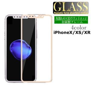 実証動画付き 高硬度 ガラス 縁割れなし iPhoneXR/ iPhoneXS/iPhoneX/アイフォンX/アイフォン10/ ガラスフィルム マグネットコーティング 済み【ポイント消化】|good-eight
