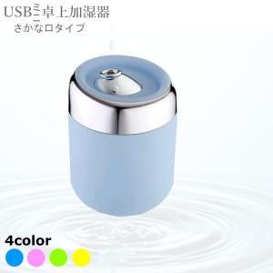加湿器 かわいい 加湿器 卓上 オフィス USB 超音波 卓上加湿器 USB加湿器 ミニ加湿器 USB接続 小型 超音波式加湿器 携帯便利 加湿機 オフィス 省エネ 静音 携…|good-eight