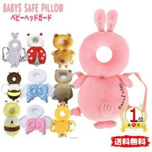 送料無料 ベビー 赤ちゃん 頭 保護 ガード ヘルメット セーフティー リュック 安全 室内 乳幼児用 保護枕 適した年齢4-24ヶ月 ウサギ うさ… good-eight