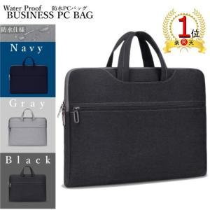 送料無料 選べる2サイズ 13インチ 防水 タフネス マルチビジネスバッグ PC鞄 タブレット ノートパソコン ブリーフケース パソコン…|good-eight