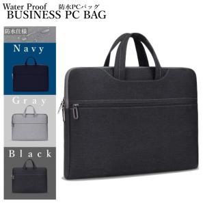 選べる3サイズ 防水 タフネス マルチビジネスバッグ PC鞄 カバン タブレット ノートパソコン ブリーフケース パソコンケース パソコン用バッグ ビジネスバッグ… good-eight