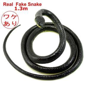 【訳あり】ドッキリ ヘビ ダミースネーク 1.3m 蛇 ジョークグッズ ゴム リアル へび|good-eight