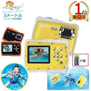 子供用 デジタルカメラ 500万画素 トイカメラ 3m防水機能付き 12MP画素 2インチスクリーン マイク内蔵スピーカー かわいい子供用ト…|good-eight