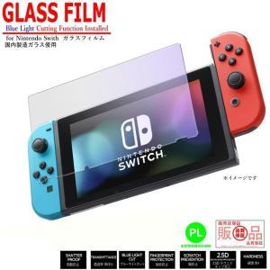 Nintendo Switch ガラスフィルム 【 ブルーライト 80%カット 】 保護フィルム 任天堂 スイッチ フィルム 強化保護ガラス  硬度9H  【ポイント消化】|good-eight