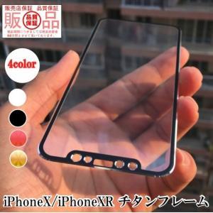 【60日間保証付き】実証動画付き 高硬度 ガラス 縁割れなし iPhoneXR/iPhoneXS/iPhoneX/アイフォンX/アイフォン10/ ガラスフィルム マグネットコーティング 済…|good-eight