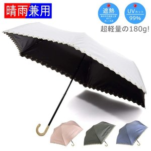 【180日保証付き】折りたたみ 日傘 折りたたみ傘 完全遮光 超軽量 180g 遮熱 UVカット 100% 遮光 レディース 晴雨兼用 かわいい スカラップ カット【ポイント…|good-eight