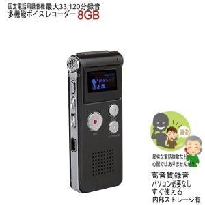 固定電話用録音 多機能 ICレコーダー ボイスレコーダー 小型 長時間録音 マイク スピーカー付内蔵 内部ストレージ 8GB|good-eight