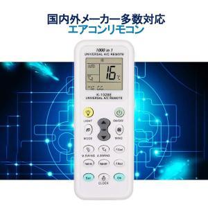 エアコン リモコン 汎用 各社共通1000種対応 LEDライト機能付き 自動検索機能搭載 K-102...