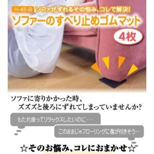 H-45-B ソファーのすべり止めゴムマット(...の関連商品7