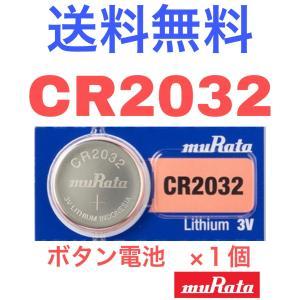 ボタン電池 CR2032 muRata (旧SONY) 1個(バラ売り)