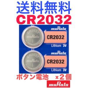ボタン電池 CR2032 村田製作所 (旧SONY) 2個(バラ売り)