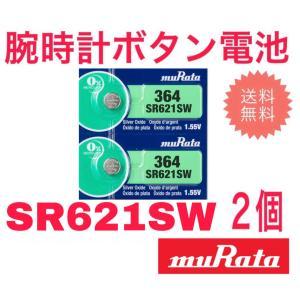 腕時計 電池 SR621SW 村田製作所 (旧SONY) ボタン電池 2個(バラ売り)