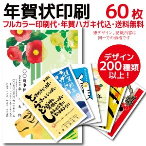 【60枚】2020年 年賀状印刷 送料・印刷代・年賀はがき代込!