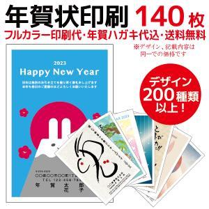 【140枚】2020年 年賀状印刷 送料・印刷代・年賀はがき代込!