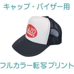 フルカラー転写プリント キャップ専用(オーダーメイド)|good-gazo