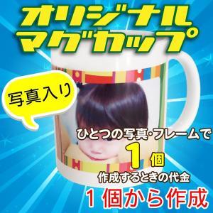 オリジナルマグカップ【1個】フレームに写真を入れるコース|good-gazo