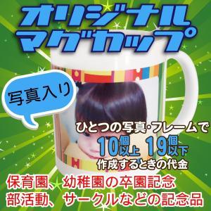 オリジナルマグカップ【10〜19個】フレームに写真を入れるコース|good-gazo