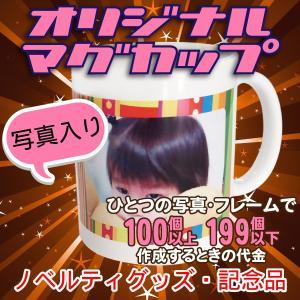 オリジナルマグカップ【100〜199個】フレームに写真を入れるコース|good-gazo