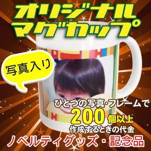 オリジナルマグカップ【200個〜】フレームに写真を入れるコース|good-gazo