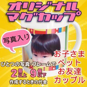 オリジナルマグカップ【2〜9個】フレームに写真を入れるコース|good-gazo