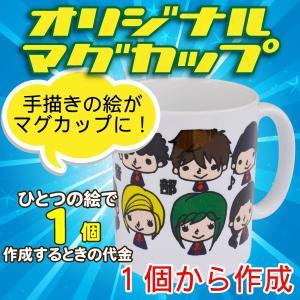 オリジナルマグカップ【1個】手描きから作成コース|good-gazo