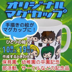 オリジナルマグカップ【10〜19個】手描きから作成コース|good-gazo