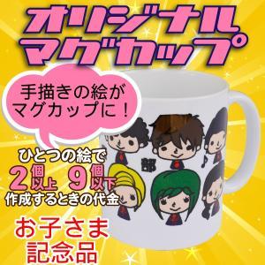 オリジナルマグカップ【2〜9個】手描きから作成コース|good-gazo