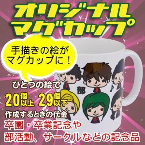 オリジナルマグカップ【20〜29個】手描きから作成コース|good-gazo