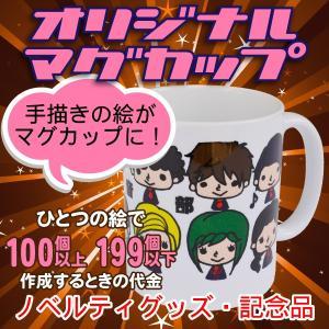 オリジナルマグカップ【100〜199個】手描きから作成コース|good-gazo