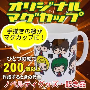 オリジナルマグカップ【200個〜】手描きから作成コース|good-gazo