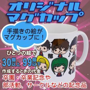オリジナルマグカップ【30〜99個】手描きから作成コース|good-gazo