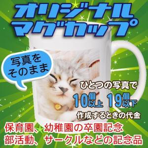 オリジナルマグカップ【10〜19個】写真をそのままプリントコース|good-gazo