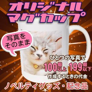 オリジナルマグカップ【100〜199個】写真をそのままプリントコース|good-gazo