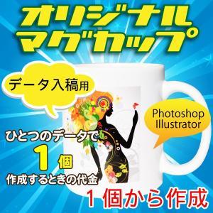 オリジナルマグカップ【1個】完全データ入稿コース|good-gazo