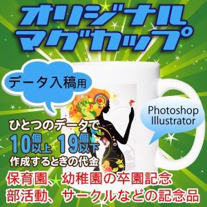 オリジナルマグカップ【10〜19個】完全データ入稿コース|good-gazo
