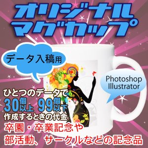 オリジナルマグカップ【30〜99個】完全データ入稿コース|good-gazo