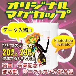 オリジナルマグカップ【20〜29個】完全データ入稿コース|good-gazo